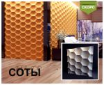 Гипсовые 3D панели Wall and Style Соты