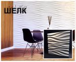 Гипсовые 3D панели Wall and Style Шелк