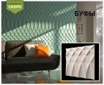 Гипсовые 3D панели Wall and Style Италия Буфы