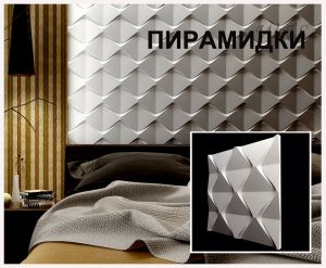 "Гипсовые 3D панели Wall and Style Пирамидки ― магазин ""Объект"""