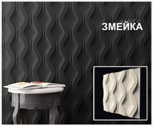"Гипсовые 3D панели Wall and Style Змейка ― магазин ""Объект"""