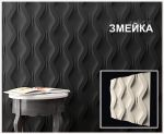 Гипсовые 3D панели Wall and Style Змейка